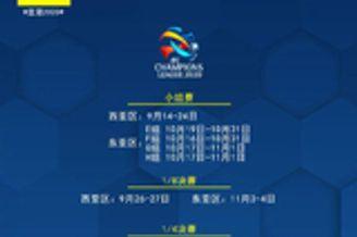 官方!卡塔尔承办亚冠西亚区小组赛至半决赛比赛
