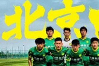 国安青年军出征亚冠 门将郭全博领衔21人阵容