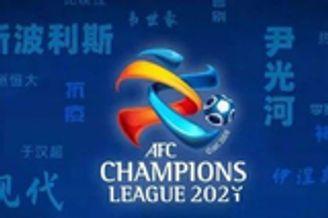 2021亚冠全部参赛队出炉 1月27日将进行小组抽签