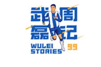 武磊周记:目标体验不一样的足球 这是追寻的意义