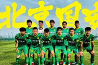 国安U21混编队赴中亚参加亚冠 郭全博侯永永在列