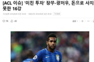 韩媒称恒大苏宁钱买不到一切 吐槽嘲笑投资太蠢