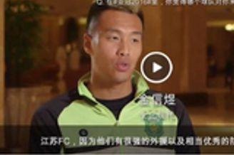 全北国脚:亚冠苏宁最难对付 中国球队变得更难赢
