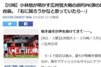 小林悠:罚点前恒大球员英语干扰我 所以才踢中间