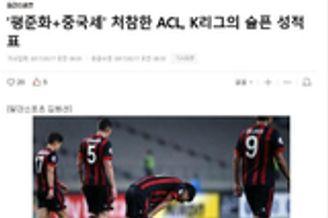 韩媒:K联赛的亚冠凄惨可悲 中超三强齐占据头名
