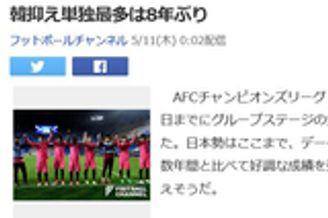 日媒:J联赛获亚冠历史最好成绩 38分压倒了中韩