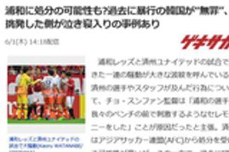 日媒担心红宝石挑衅遭罚 裁判监督重看视频写报告