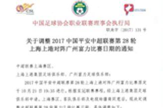 上港为亚冠调中超赛程获足协同意 战富力改期