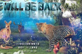 申花发布末轮客战悉尼海报:WE WILL BE BACK