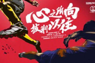 廣州隊發布亞冠小組第二輪海報:心之所向披荊以往