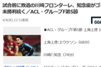 日媒:J联赛王者亚冠依旧难求一胜 显示出了意志力
