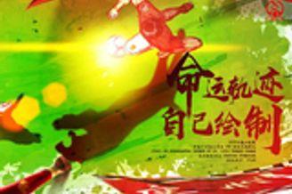 预告-正在直播亚冠联赛广州恒大决战大阪樱花