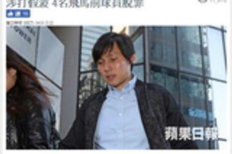 香港飞马假球案宣判 4名球员均被裁决罪名不成立