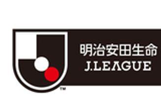 J联盟官方宣布本赛季只升不降 下赛季J1将有20队
