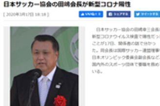 曝日足协主席新冠检测呈阳性 任东京奥运会副主席