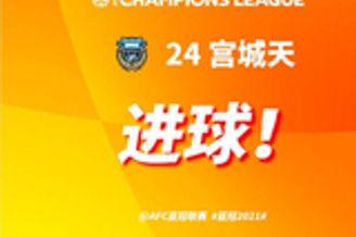 又进了!宫城天推射破门 川崎前锋3-0领先北京国安