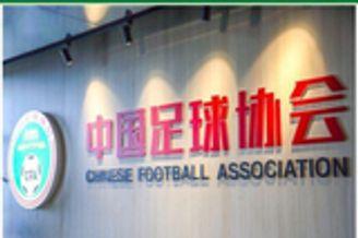 中超亚冠三连客背后 中国足协积极协调顺利对调