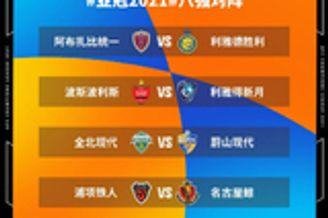 亚冠八强对阵:全北现代PK蔚山现代 浦项对阵名古屋