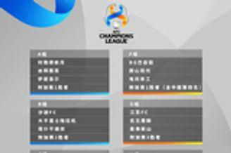 亚冠东亚区小组赛延至6-7月 恒大江苏海港泰国踢