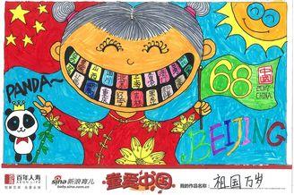 """""""童爱中国""""比赛作品"""