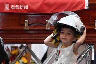 消防员葬礼女儿戴上安全帽