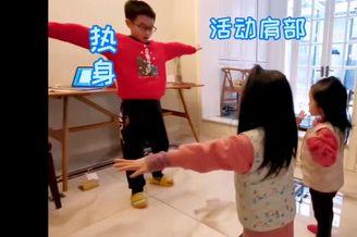 杨阳洋教双胞胎妹妹做热身运动