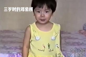 邓紫棋三岁背古诗视频曝光