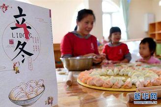 幼儿园萌娃迎立冬包饺子