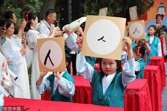 """学童""""开笔破蒙""""体验传统文化"""