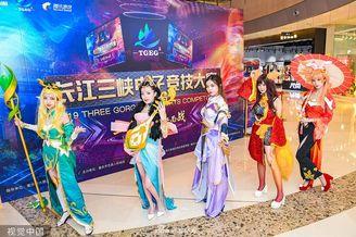 长江三峡电竞大赛举行