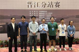 高清-围棋之乡晋江站颁奖仪式