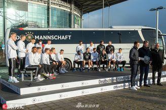 德国队将使用新球队大巴