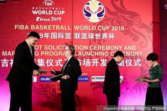 姚明出席世界杯吉祥物征集仪式