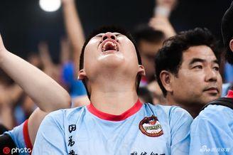 天海球迷难接受平局痛哭流涕