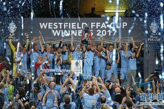 澳大利亚足协杯悉尼FC夺冠