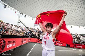 中国3X3女篮全胜夺得世界冠军