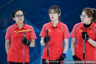 冰壶女子循环赛中国4-10美国