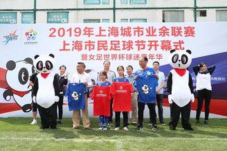 上海城市业余联赛市民足球节