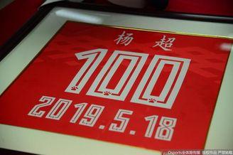 梅县队史首位百场球员杨超