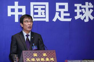 中国足协工作报告完整版