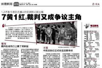 媒体聚焦U23国足连败出局