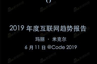 2019互联网女?#26102;?#21578;全文(中文汉化版)