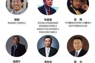 2017IT领袖峰会部分嘉宾