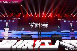 2019年超级红人节 各路大V齐聚成都