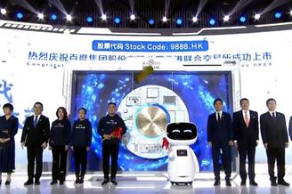 百度香港二次上市 机器人和三个开发者敲钟