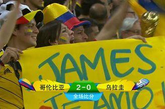 视频-哥伦比亚赛后淡定庆祝 全队深情送别对手