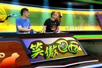 《笑傲巴西》第15期 梅西生日对手全队送礼