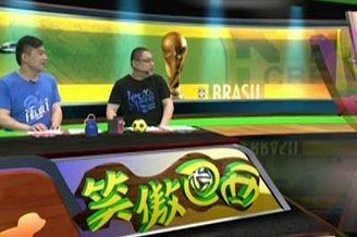 """视频-《笑傲巴西》第17期 健康看球远离""""巴西"""""""