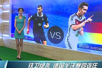 视频-清扬冠军速递第21期 3中卫3球助巴德晋级