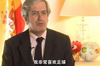 视频-西班牙大使说:我相信西班牙会踢得很好